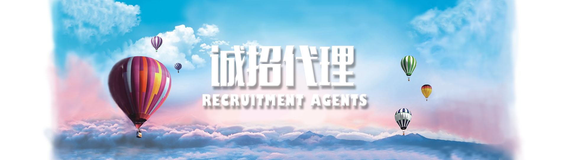 诚招代理  Recruitment Agents